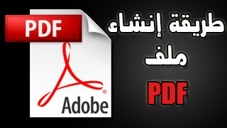 طريقة إنشاء ملف PDF