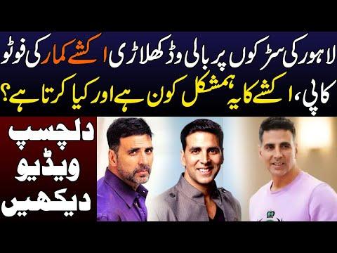 پاکستان میں اکشے کمار کا ہمشکل،کون ہے یہ شخص اور یہ  کیا کرتا ہے:ویڈیو دیکھیں