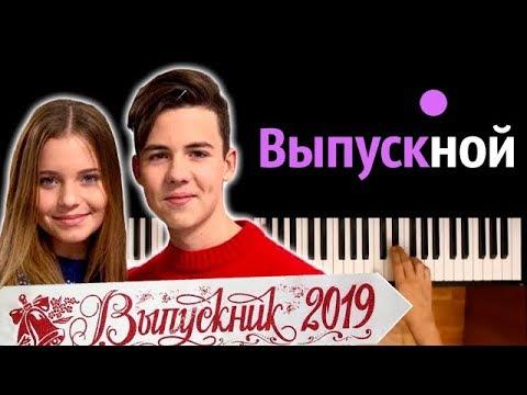 А.Кожикина &  К.Скрипник - Выпускной ● караоке | PIANO_KARAOKE ● ᴴᴰ + НОТЫ & MIDI