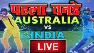 🔴LIVE : INDIA vs AUSTRALIA,1st ODI - LIVE Cricket MATCH Score Commentary