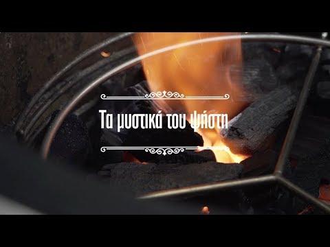 #2 Προετοιμασία BBQ