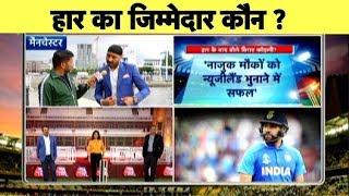 Aaj Tak Show: Semifinal में बड़ी हार...जानिए दिग्गजों से कहा हारी Team India   Sports Tak