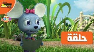 ميا الحلقة 1 خريطة الكنز - سبيس تون | Mia episode 1 - Spacetoon
