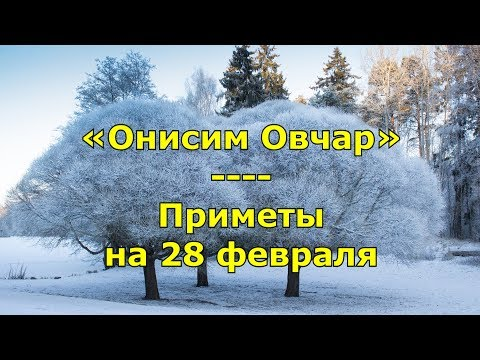 Народный праздник «Онисим Овчар». Приметы и поговорки на 28 февраля.