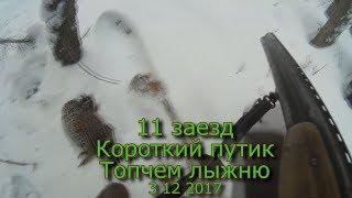 11 заезд Короткий путик Топчем лыжню 3 12 2017