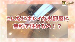大奥 日本橋店の求人動画