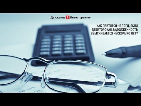 Отражение дебиторской задолженности в отчетности для налоговой