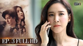 (ENG SUB)The Leaves | EP.3 (FULL HD) | 18 Jun 2019 | one31