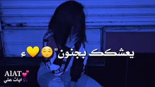 تحميل اغاني قلي شلون جاسم محمد حالات واتس اب اشتركو فدوه???????? MP3