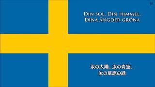スウェーデン国歌「日本語訳」-AnthemofSwedenJapanese