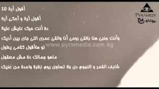 مجدي سعد - أقول ايه / Magdy Saad - A2ol A تحميل MP3