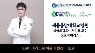 세종충남대학교병원 응급의학과 서정호 교수 -노로바이러스- (라디오) 이미지
