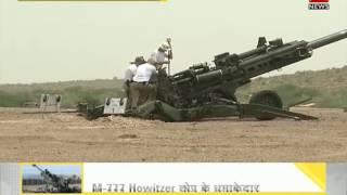 DNA: M777 Howitzer Could Raise Nawaz Shareef's BP| ये तोप कहीं नवाज़ शरीफ का ब्लड प्रैशर न बढ़ा दे