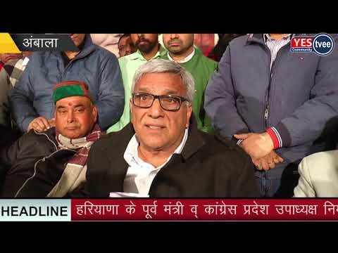कांग्रेस प्रदेश उपाध्यक्ष निर्मल सिंह ने सरकार पर अंबाला के युवाओं को नोकरियाँ न देने के लगाए