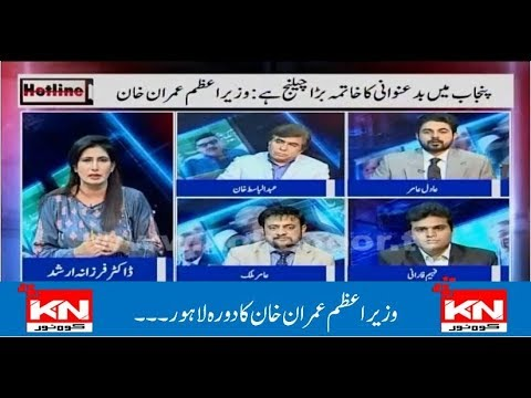 Hotline 01-09-2018 | Kohenoor News Pakistan