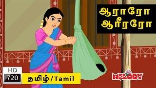 Araro ariraro  - Thalattu song - ஆராரோ ஆரிரரோ - தாலாட்டு பாட்டு  - Tamil Rhymes for Kids
