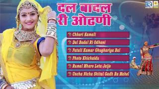 Champe Khan Evergreen Hit Songs | Dal Badal Ri Odhani | Audio Jukebox | Marwadi Traditional Songs