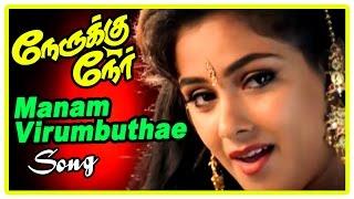 Suriya New Movie 2017 | Simran falls for Suriya | Manam Virumbuthae song | Nerruku Ner Movie Scenes