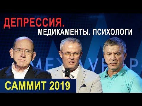 ДЕПРЕССИЯ. МЕДИКАМЕНТЫ. ПСИХОЛОГИ. Пасторский Саммит 2019