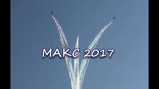 МАКС-2017/MAKS-2017