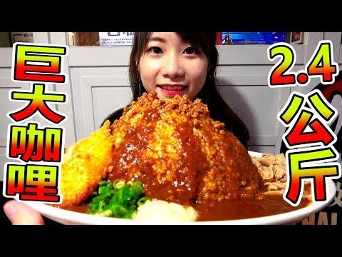 超級大胃女王!? 挑戰20分鐘內吃巨無霸咖哩就免費的店!