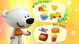Детский уголок/Kids'Corner Ми ми мишки Несовременная еда. Играем в полезно или вредно.