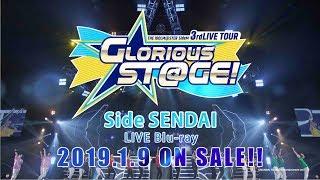 THEIDOLM@STERSideM3rdLIVETOUR~GLORIOUSST@GE!~LIVEBlu-raySideSENDAIダイジェスト映像