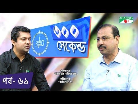 ৩০০ সেকেন্ড | Shahriar Nazim Joy | A. J. M. Nasir Uddin | Celebrity Show | EP 61 | Channel i TV