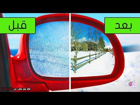 العرب اليوم - شاهد: 10 حِيل غير متوقعة لحماية سيارتك خلال فترة الشتاء
