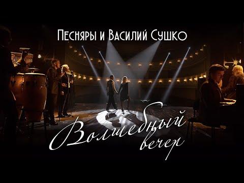 Песняры и Василий Сушко - Волшебный вечер