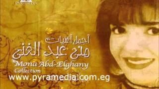 07 La7zet Safa - Mona Abd el Ghany / لحظة صفا - منى عبدالغني تحميل MP3