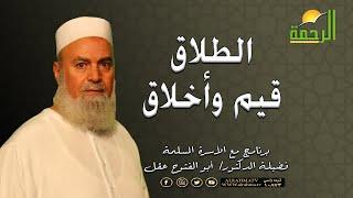 الطلاق قيم وأخلاق برنامج الأسرة المسلمة مع فضيلة الدكتور أبو الفتوح عقل