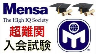 【MENSA公式】IQ148以上が入会可能な国際的天才集団・MENSAの入会試験〜その2〜