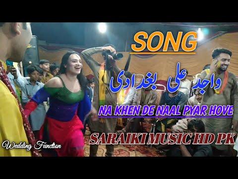 Na Khen De Naal pyar Howe | Song Wajid Ali Baghdadi | Wedding Function Dance 2021