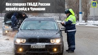 ZaRulem.ws: Как спецназ ГИБДД России провёл рейд в Чувашии