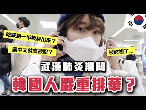 【實測】台灣人現在去韓國會被嚴重歧視?在地鐵、餐廳都不能講中文...?