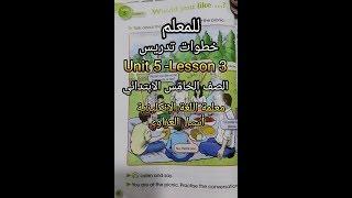 شرح خطوات تدريس Unit 5  Lesson 3 للصف الخامس الابتدائي