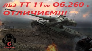 ЛБЗ world of tanks ТТ 11 на Об.260 с ОТЛИЧИЕМ!