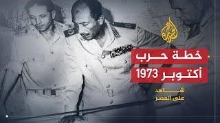 شاهد على العصر- سعد الدين الشاذلي - الجزء السابع