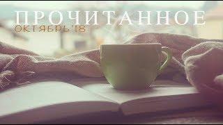 Прочитанное | Октябрь