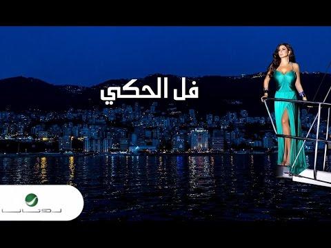 elissa fall el haki with lyrics