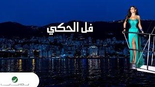 Elissa ... Fall El Haki - With Lyrics | إليسا ... فل الحكي - بالكلمات تحميل MP3