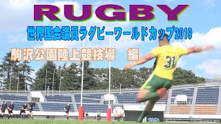 世界国会議員ラグビーワールドカップ2019駒沢編  Go!Go!NBC!