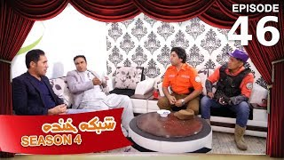 Shabake Khanda - Season 4 - Episode 46