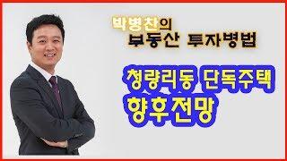 [부동산 부자병법][방송💙] 청량리동 단독주택 보유 향후전망