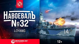 Loyang. «НавоевалЪ» № 32 [World of Warships]