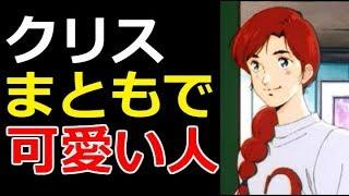 【ガンダム0080】『クリスチーナ・マッケンジー』ガンダムヒロインではまともで可愛い人