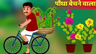 पौधा बेचने वाला की कहानी | Indian Hindi kahani | Hindi Kahaniya | हिंदी कहानियां Hindi Comedy Video