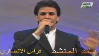 عائد المنشد يغني من اشعار نزار قباني لم يحدث