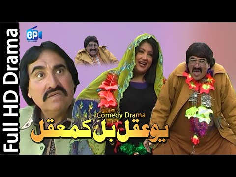 Yao Aqal Bal KamAqal Pashto is Temporary Not Available